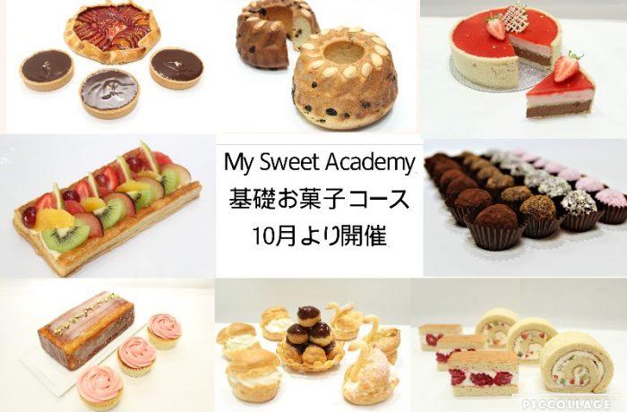 基礎お菓子<br>コース